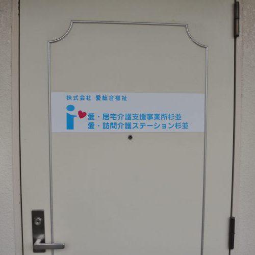 愛・居宅介護支援事業所杉並<br>管理者 小野 さん イメージ