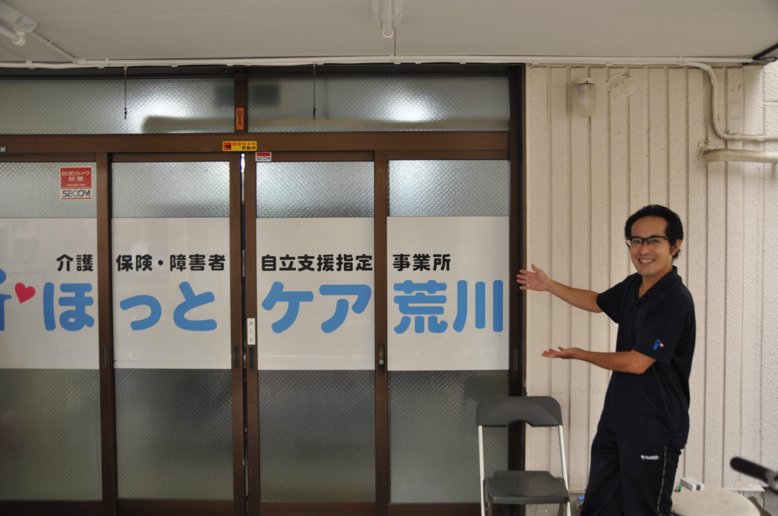 ほっとケア荒川<br>介護スタッフ 本村 さん