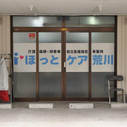 ほっとケア荒川<br>介護スタッフ 本村 さん イメージ