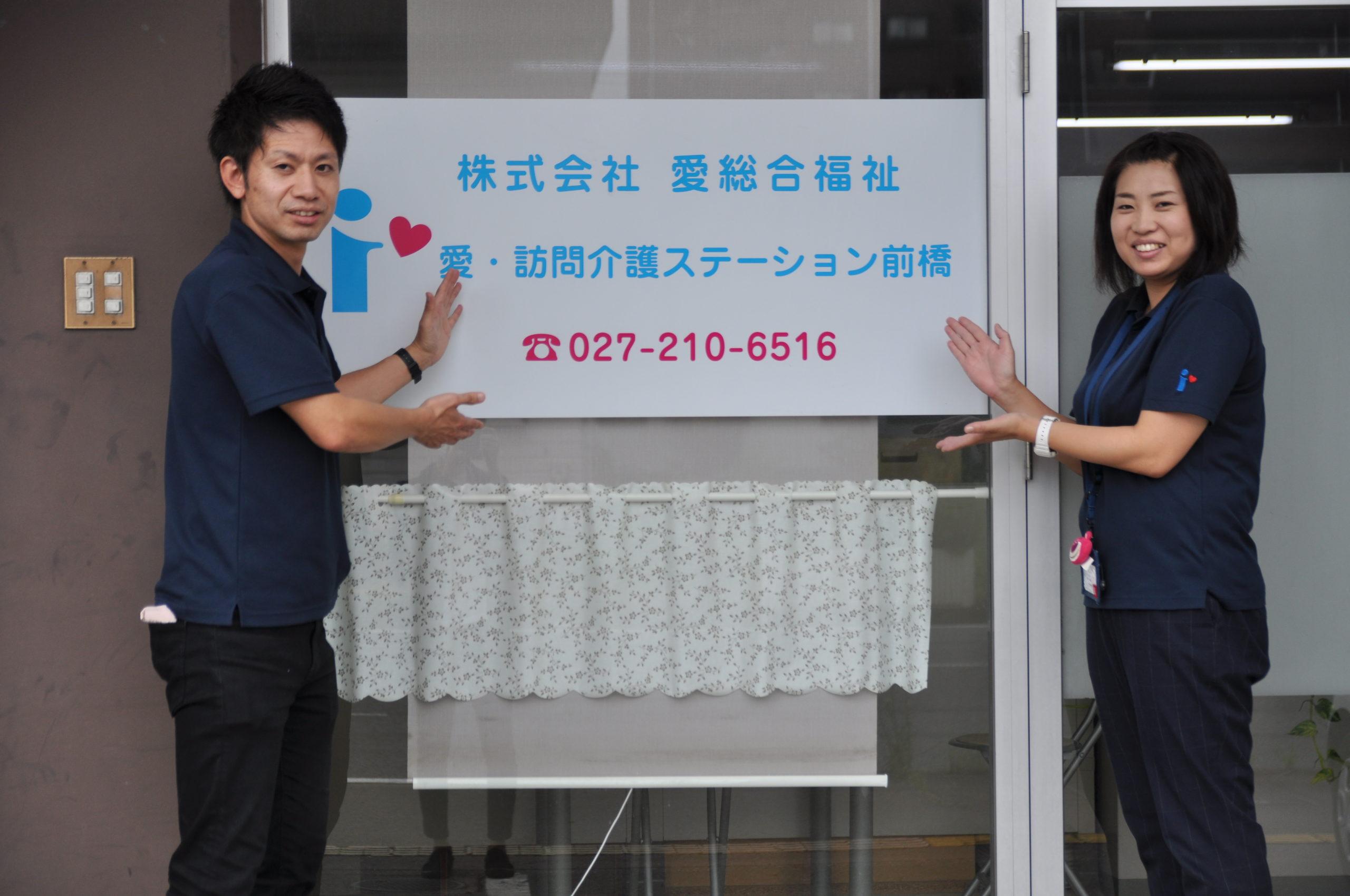 愛・訪問介護ステーション前橋<br>管理者 今井 さん