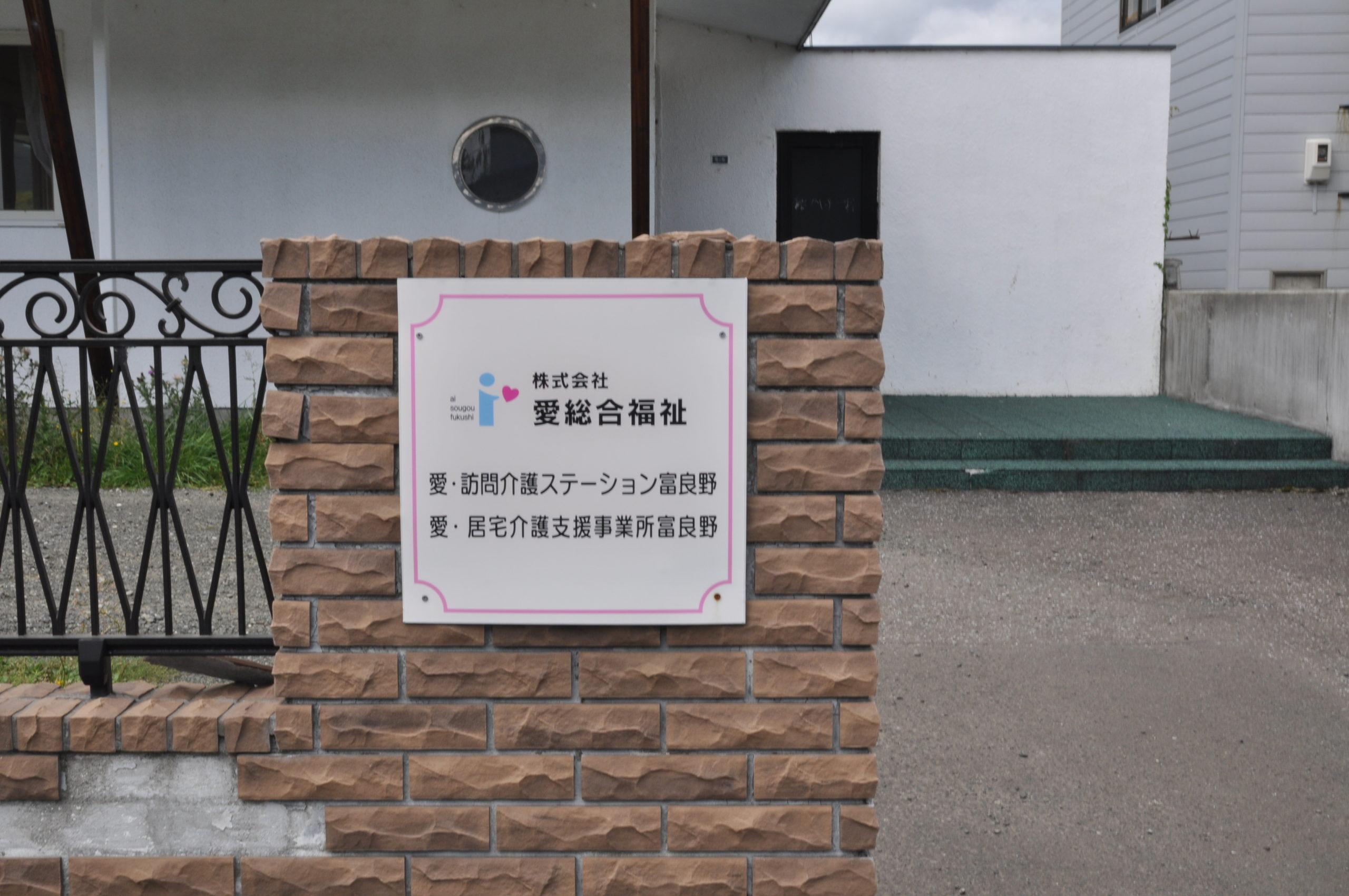 愛・訪問介護ステーション富良野<br>管理者 成田 さん イメージ